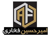 لوگو امیرحسین فخاری - Logo Amirhossein Fakhari