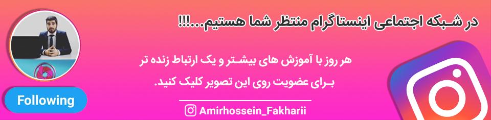 اینستاگرام امیرحسین فخاری